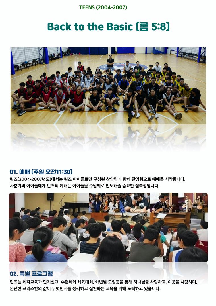 2020 틴즈 부서 소개-1 copy.jpg