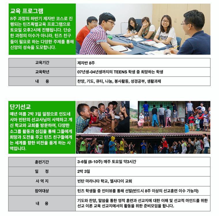 2020 틴즈 부서 소개-2 copy.jpg